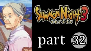 【サモンナイト3】獣王を宿し者 part32