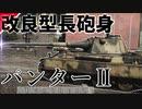 【ゆっくり】高火力8.8cm砲搭載のドイツ中戦車!パンターⅡ! 脳筋陸軍実況