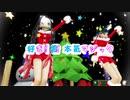 【鬼滅のMMD】禰豆子とカナヲで好き!雪!本気マジック【お着替え注意】