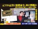 【敗訴】元TBS記者に賠償命令の問題。文化人放送局で路チュー批判した理由|みやわきチャンネル(仮)#668Restart527