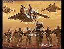 東方星戦争 第3話 戦場は湖 thumbnail