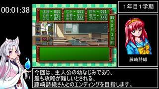ときめきメモリアル 藤崎詩織エンドRTA 1時間09分49秒 part 1 / 3