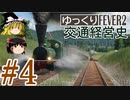 【Transport Fever 2】ゆっくり交通経営史 Part4
