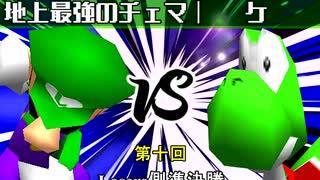 【第十回】64スマブラCPUトナメ実況【Losers準決勝】