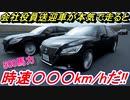 【実況】 500馬力の法人車? トヨタ クラウンアスリートGが本気を出したら最高速度は何km/hなのか? グランツーリスモSPORT検証 Part24