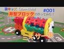 ミキサー車/学研ニューブロックで作って遊ぶ#001|男キッズ(dan-kids)