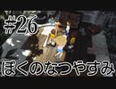 まだ夏を終わらせない!ぼくのなつやすみポータブル~ムシムシ博士とてっぺん山の秘密~part26