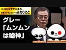 グレー「ムンムンこと文在寅大統領は嘘神だ!!」