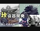【Besiege】あつまれ‼珍兵器たち ボブセンプル戦車他 ゆっくりと処刑台と珍兵器開発記 #2 後編