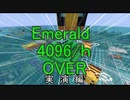 【Minecraft】 Emerald 4096/h over レイドトラップ 実演編