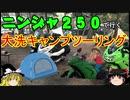【ニンジャ250R】大洗ツーリング・中編【ゆっくり車載】