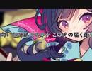【東方ヴォーカル】スターモンスター(少女綺想曲)【Lampcat】