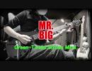 【MR.BIGの名曲】Green-tinted Sixties Mind【弾いてみたよ】