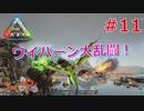 【ARK Survival Evolved】再び始まる文化的?サバイバル生活【11日目】