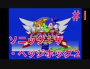 【実況】挑戦!ソニック・ザ・ヘッジホッグ2 #1【メガドライブ】