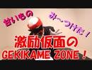 【ホボクリム】激励仮面のGEKIKAME ZONE 009回【甘いものコーナー】