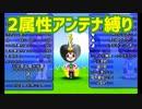 【電波人間のRPGFree】2属性縛りでワイコロ対戦!