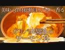 『ガリバタ醤油サーモン丼』が美味しすぎて三ツ星獲得待ったなしだった