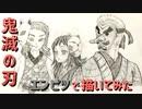 「鬼滅の刃 錆兎&真菰&鱗滝左近次」還暦男がHB鉛筆1本で描いてみた。