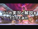 【ポケモン剣盾】 対戦プロ実況006 ポケモン対戦にプロの実況と解説を付けてみた