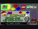 【PS4・LEGOワールド】実況 #24 クリスマスシーズンだしレゴワールドでパーリィナイッ!【Part1】