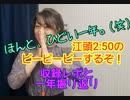 早川亜希動画#682≪江頭2:50のピーピーピーするぞ!ほんと、ひどい一年。(笑)≫