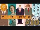 【海外の反応 アニメ】 アフリカの サラリーマン 10話 African Salaryman ep 10 アニメリアクション