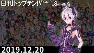 日刊トップテン!VOCALOID&something【日刊ぼかさん2019.12.20】