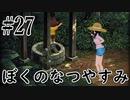 まだ夏を終わらせない!ぼくのなつやすみポータブル~ムシムシ博士とてっぺん山の秘密~part27