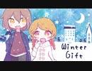 【歌ってみた】winter gift【Shing-a-ling!2019】