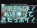 【艦これ】2019秋イベ 進撃!第二次作戦「南方作戦」 E6【ゆっくり】