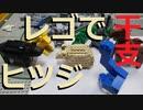 【LEGO】レゴで8年後の干支作ってみた【ゆっくり】