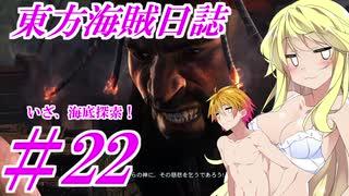 【自由な姫の海賊生活】東方海賊日誌:22日目【ゆっくり実況プレイ】