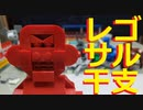 【LEGO】レゴで9年後の干支作ってみた【ゆっくり】