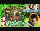 【モンスト実況】夏の都 新爆絶ザナドゥ 初降臨!【初日】