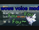 【wows】フォウ voice mod紹介