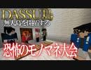 【Minecraft】Dassu島 超過酷な無人島生活 Part3