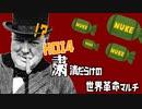 【Hoi4】粛清だらけの世界革命マルチ #09【9人マルチ】