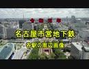 〈令和元年〉名古屋市営地下鉄各駅周辺画像〈全87駅〉