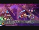 【PS4】9枚集めろ!男4人でNine Parchments part16【実況】
