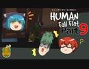 【Human Fall Flat】軟体動物が茶を噴出させる part9【ゆっくり実況】