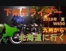 W650で九州から北海道へ!北海道ツーリング 2019 夏 3日目