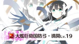 【ゆゆゆい】侵蝕 アリエス&レクイエム・フォルテ【★3】