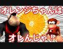 オレンジを巡る猿どもの戦い!【バンジョーとカズーイの大冒険♯2】