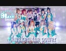 【9Luce2周年記念動画】Awaken the power フル -LoveLive! Sunshine!! Full【Nene+Mari 9Luce Snow】【踊ってみた】