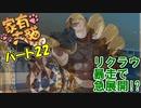 【家有大貓Nekojishiパート22】BL要素あり(?)なケモノゲームでムラムラしよう