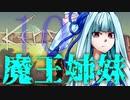 【Kenshi】勢力名「魔王姉妹」 #10【Voiceroid実況】