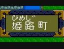 ハドソンの名作RPG!!天外魔境Ⅱを実況プレイ part.147