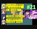 sakiquest2 #21:咲RPGを「咲-saki-」好きが阿知賀編の話をしながらゆっくり実況(初見プレイ)