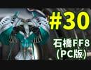 石橋を叩いてFF8(PC版)を初見プレイ part30